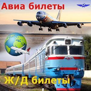 Авиа- и ж/д билеты Медногорска