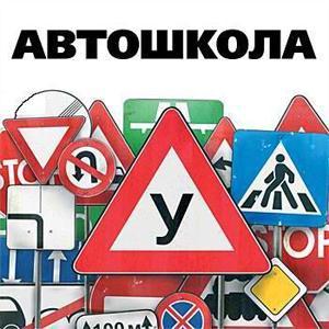 Автошколы Медногорска