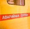 Аварийные службы в Медногорске