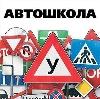Автошколы в Медногорске