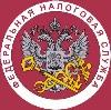 Налоговые инспекции, службы в Медногорске