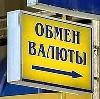 Обмен валют в Медногорске