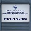 Отделения полиции в Медногорске