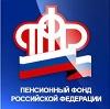 Пенсионные фонды в Медногорске