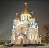 Религиозные учреждения в Медногорске