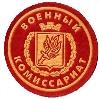 Военкоматы, комиссариаты в Медногорске