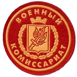 Военкоматы, комиссариаты Медногорска